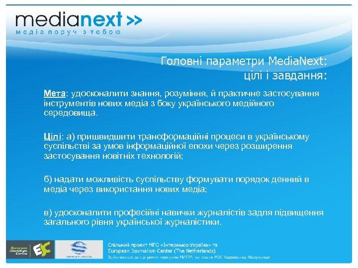 Головні параметри Media. Next: цілі і завдання: Мета: удосконалити знання, розуміння, й практичне застосування