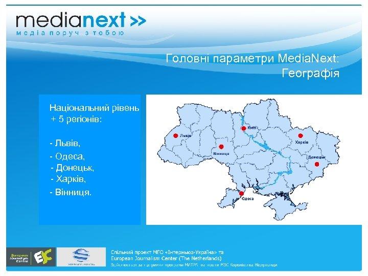 Головні параметри Media. Next: Географія Національний рівень + 5 регіонів: - Львів, - Одеса,