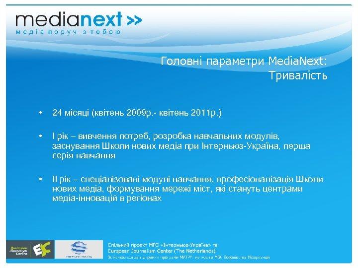Головні параметри Media. Next: Тривалість • 24 місяці (квітень 2009 р. - квітень 2011