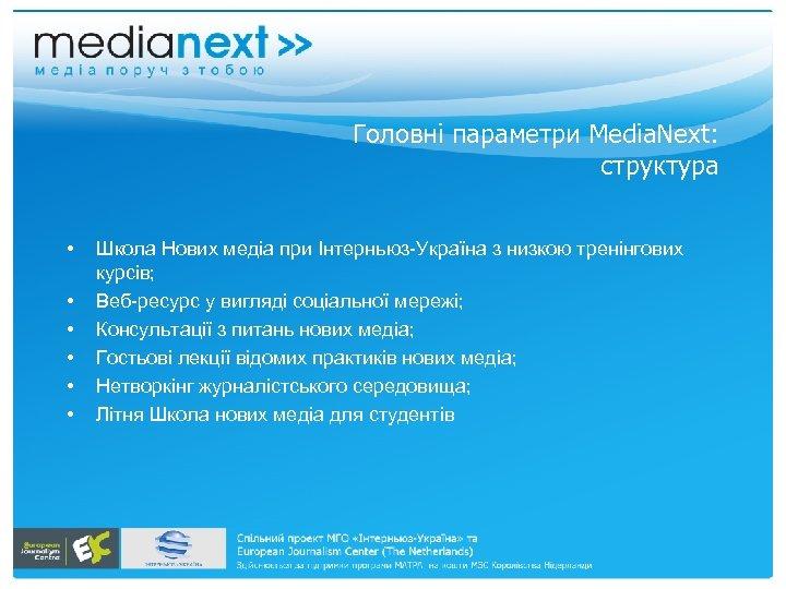 Головні параметри Media. Next: структура • • • Школа Нових медіа при Інтерньюз-Україна з