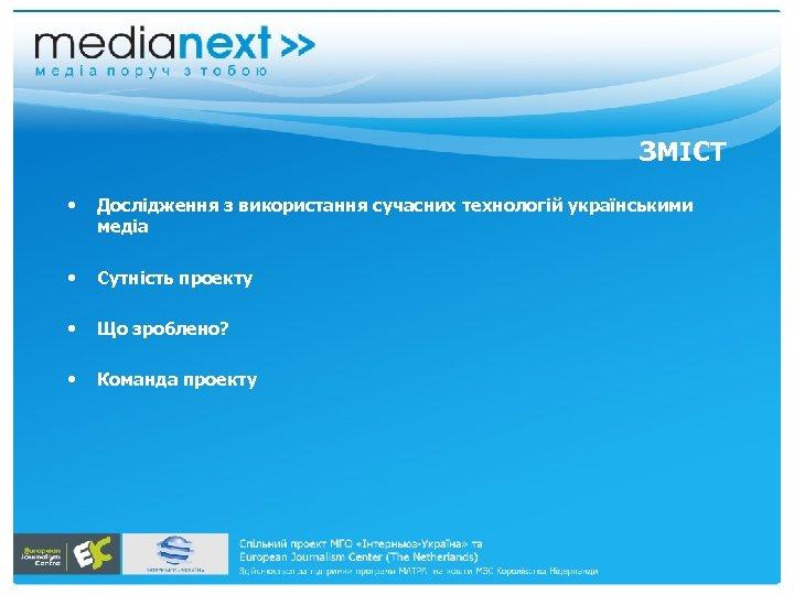 ЗМІСТ • Дослідження з використання сучасних технологій українськими медіа • Сутність проекту • Що