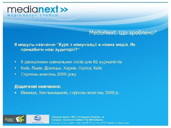 """Media. Next. Що зроблено? ІІ модуль навчання """"Курс з комунікації в нових медіа. Як"""