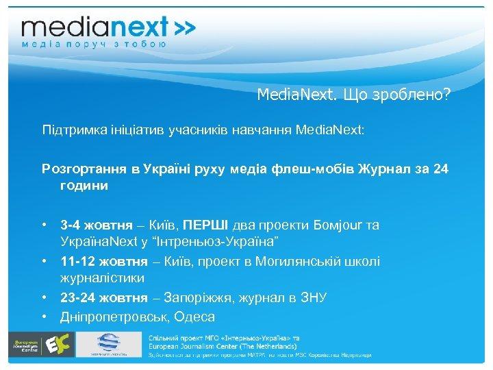 Media. Next. Що зроблено? Підтримка ініціатив учасників навчання Media. Next: Розгортання в Україні руху