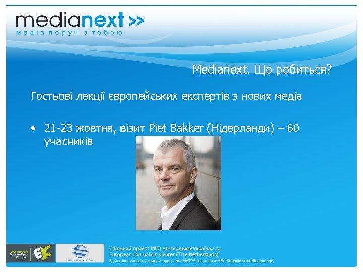 Medianext. Що робиться? Гостьові лекції європейських експертів з нових медіа • 21 -23 жовтня,