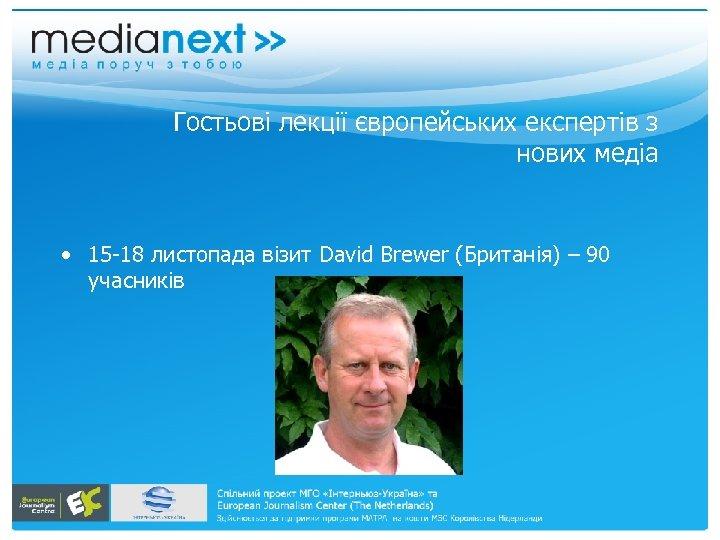 Гостьові лекції європейських експертів з нових медіа • 15 -18 листопада візит David Brewer