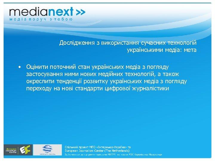 Дослідження з використання сучасних технологій українськими медіа: мета • Оцінити поточний стан українських медіа