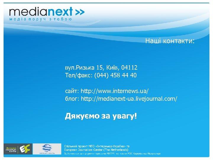 Наші контакти: вул. Ризька 15, Київ, 04112 Тел/факс: (044) 458 44 40 сайт: http: