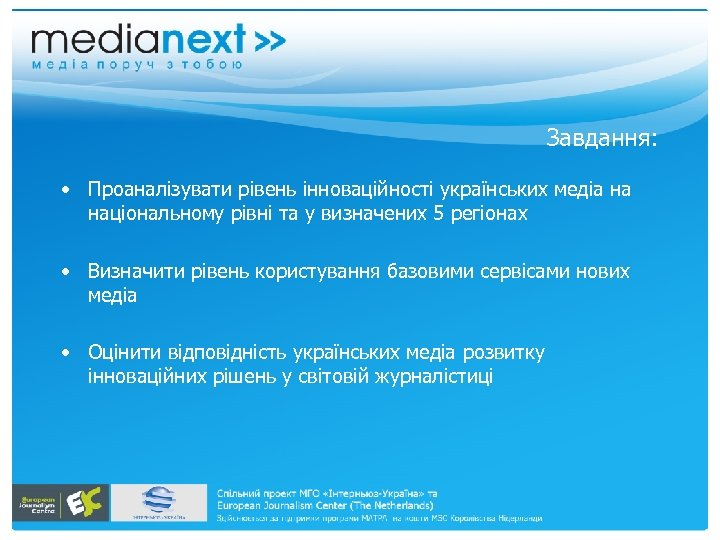 Завдання: • Проаналізувати рівень інноваційності українських медіа на національному рівні та у визначених 5