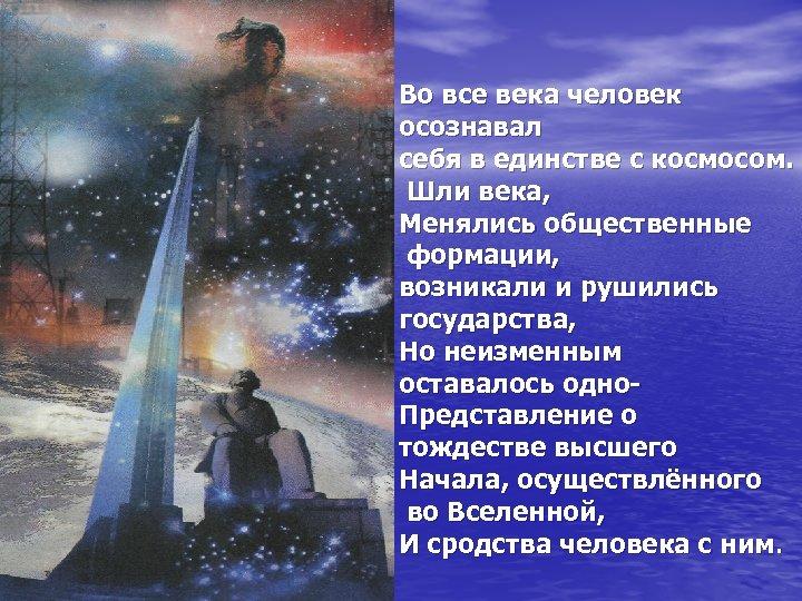 Во все века человек осознавал себя в единстве с космосом. Шли века, Менялись общественные