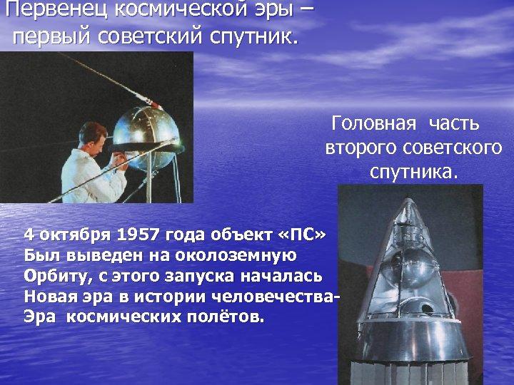 Первенец космической эры – первый советский спутник. Головная часть второго советского спутника. 4 октября