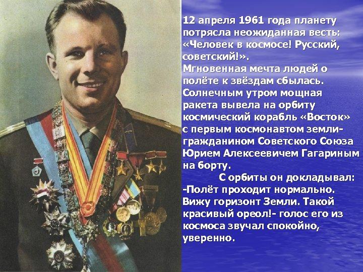12 апреля 1961 года планету потрясла неожиданная весть: «Человек в космосе! Русский, советский!» .