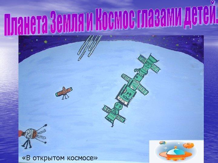 «В открытом космосе»