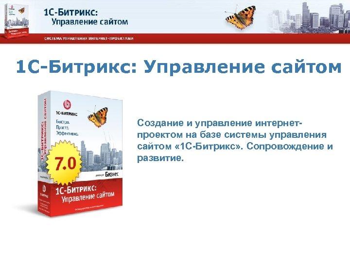 1 С-Битрикс: Управление сайтом Создание и управление интернетпроектом на базе системы управления сайтом «