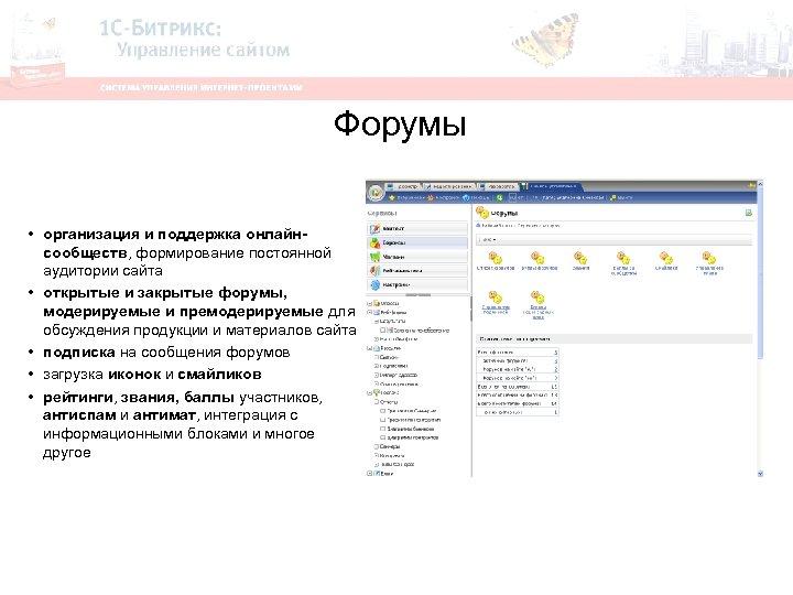 Форумы • организация и поддержка онлайнсообществ, формирование постоянной аудитории сайта • открытые и закрытые