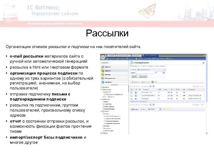 Рассылки Организации списков рассылки и подписки на них посетителей сайта. • e-mail рассылки материалов
