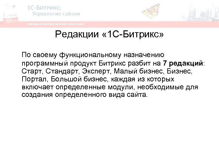 Редакции « 1 С-Битрикс» По своему функциональному назначению программный продукт Битрикс разбит на 7