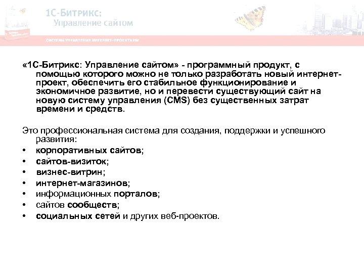 « 1 С-Битрикс: Управление сайтом» - программный продукт, с помощью которого можно не