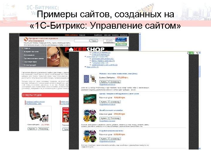 Примеры сайтов, созданных на « 1 С-Битрикс: Управление сайтом»