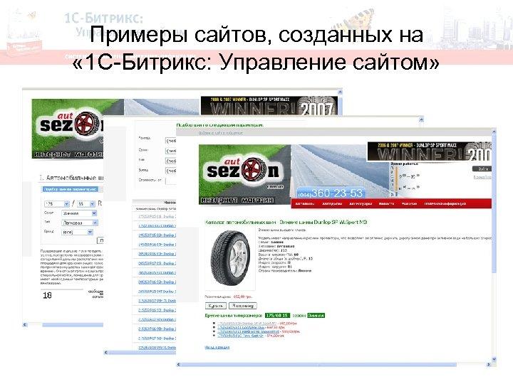 Пример создания сайта bitrix услуги по продвижению сайта воронеж