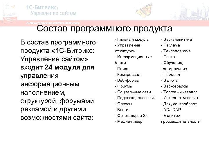 Состав программного продукта В состав программного продукта « 1 С-Битрикс: Управление сайтом» входит 24