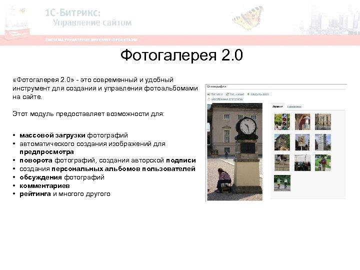 Фотогалерея 2. 0 «Фотогалерея 2. 0» - это современный и удобный инструмент для создания