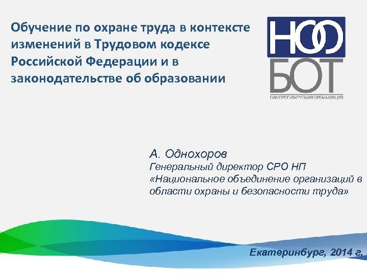 Обучение по охране труда в контексте изменений в Трудовом кодексе Российской Федерации и в