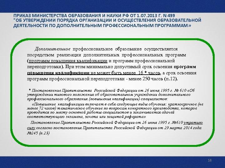 ПРИКАЗ МИНИСТЕРСТВА ОБРАЗОВАНИЯ И НАУКИ РФ ОТ 1. 07. 2013 Г. N 499
