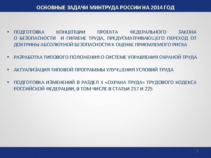 ОСНОВНЫЕ ЗАДАЧИ МИНТРУДА РОССИИ НА 2014 ГОД • ПОДГОТОВКА КОНЦЕПЦИИ ПРОЕКТА ФЕДЕРАЛЬНОГО ЗАКОНА О