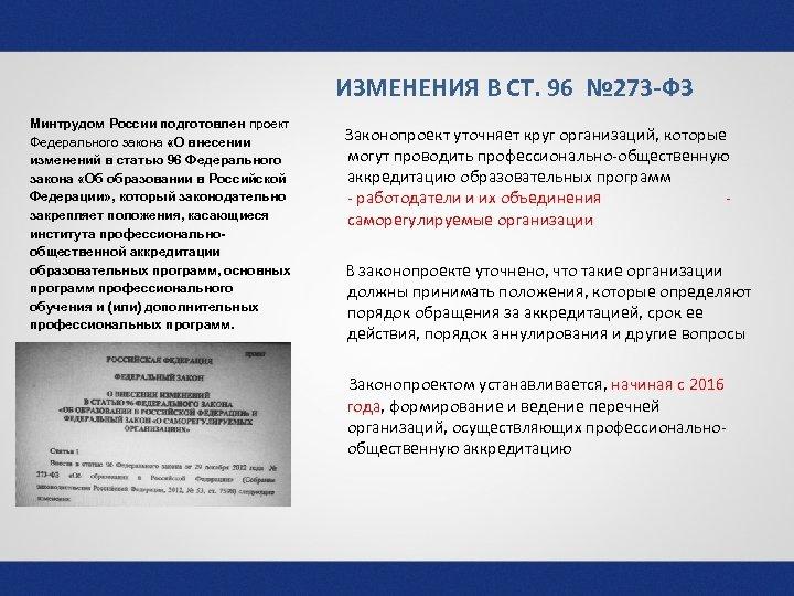 ИЗМЕНЕНИЯ В СТ. 96 № 273 -ФЗ Минтрудом России подготовлен проект Федерального закона «О