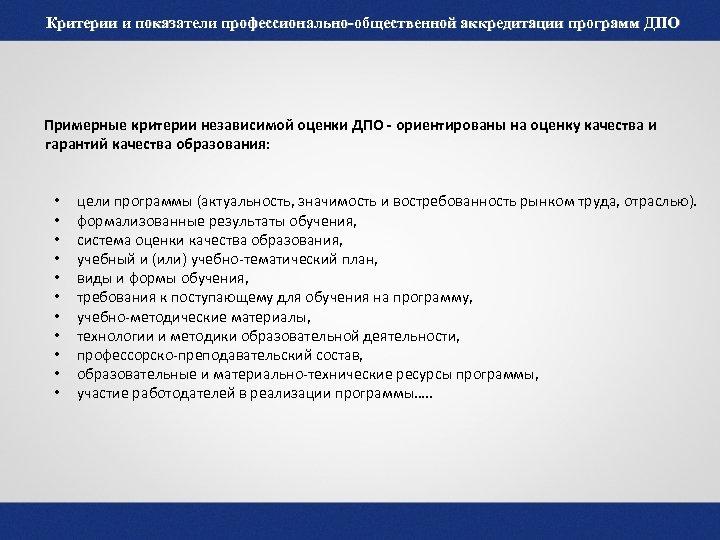 Критерии и показатели профессионально-общественной аккредитации программ ДПО Примерные критерии независимой оценки ДПО - ориентированы