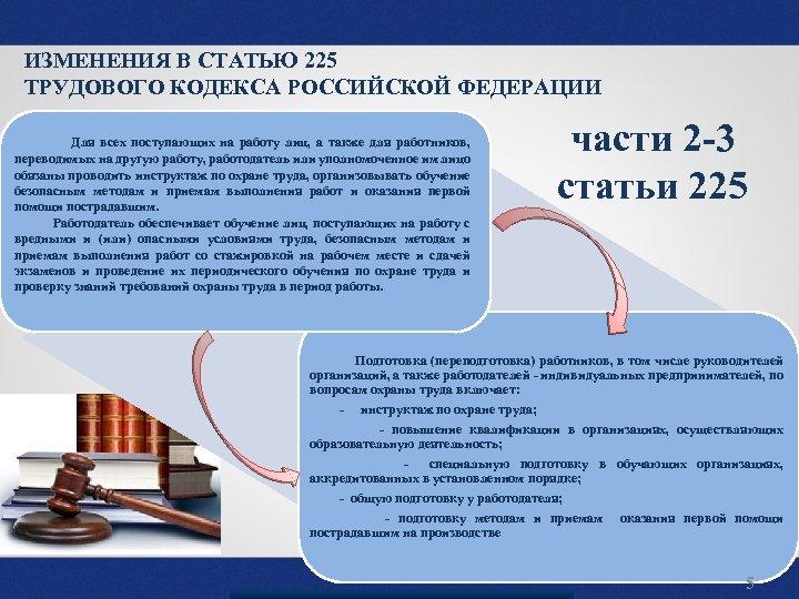 ИЗМЕНЕНИЯ В СТАТЬЮ 225 ТРУДОВОГО КОДЕКСА РОССИЙСКОЙ ФЕДЕРАЦИИ Для всех поступающих на работу лиц,