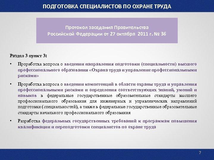 ПОДГОТОВКА СПЕЦИАЛИСТОВ ПО ОХРАНЕ ТРУДА Протокол заседания Правительства Российской Федерации от 27 октября 2011