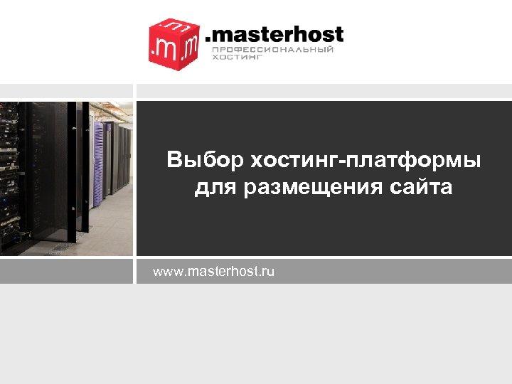 Выбор хостинг-платформы для размещения сайта www. masterhost. ru
