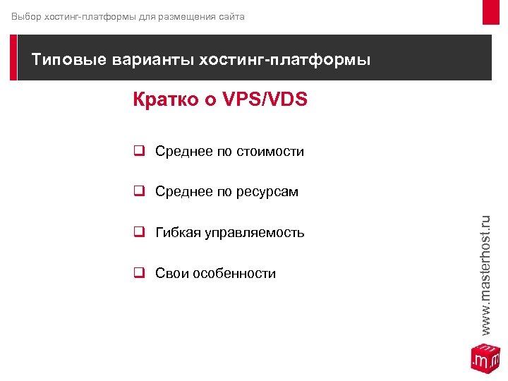 Выбор хостинг-платформы для размещения сайта Типовые варианты хостинг-платформы Кратко о VPS/VDS q Среднее по
