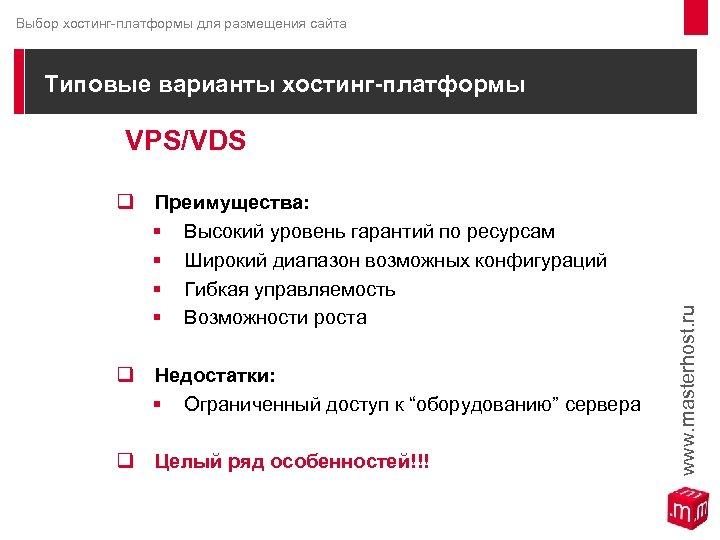 Выбор хостинг-платформы для размещения сайта Типовые варианты хостинг-платформы VPS/VDS q Преимущества: § Высокий уровень