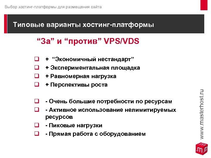 """Выбор хостинг-платформы для размещения сайта Типовые варианты хостинг-платформы """"За"""" и """"против"""" VPS/VDS q q"""