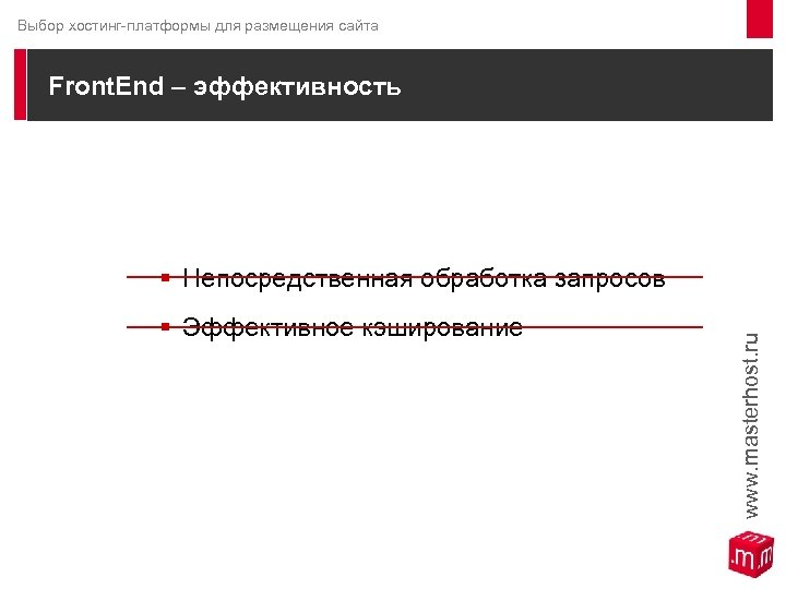 Выбор хостинг-платформы для размещения сайта Front. End – эффективность § Непосредственная обработка запросов §