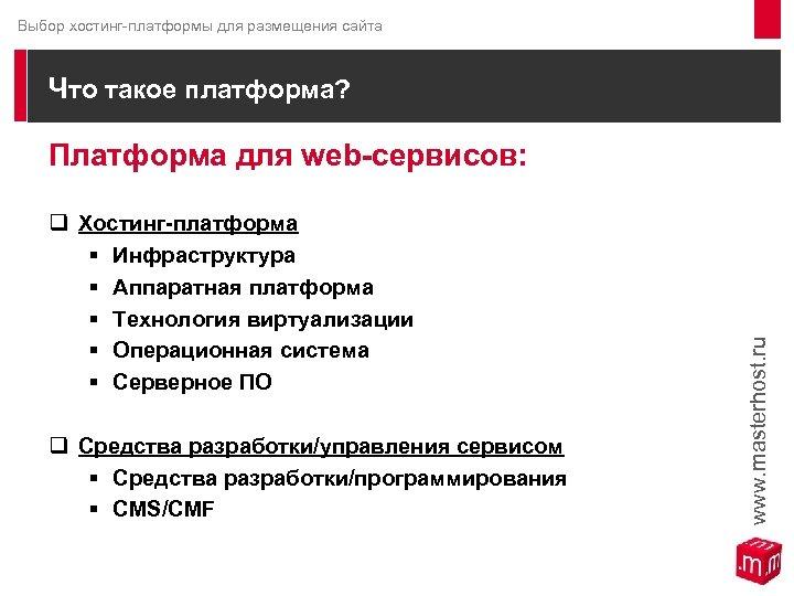 Выбор хостинг-платформы для размещения сайта Что такое платформа? Платформа для web-сервисов: q Хостинг-платформа §