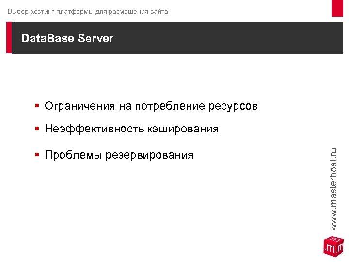 Выбор хостинг-платформы для размещения сайта Data. Base Server § Ограничения на потребление ресурсов §