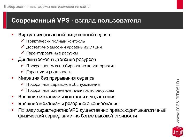 Выбор хостинг-платформы для размещения сайта Современный VPS - взгляд пользователя § Виртуализированный выделенный сервер