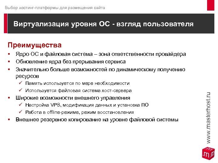 Выбор хостинг-платформы для размещения сайта Виртуализация уровня ОС - взгляд пользователя Преимущества Ядро ОС