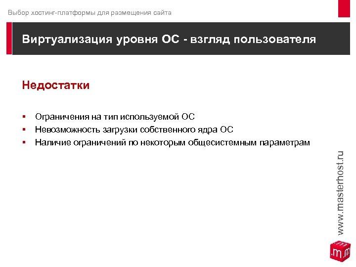Выбор хостинг-платформы для размещения сайта Виртуализация уровня ОС - взгляд пользователя Недостатки § §