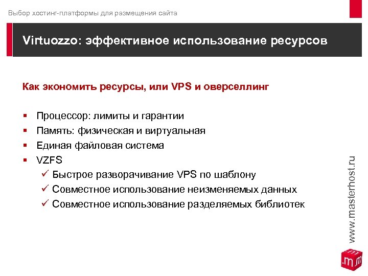 Выбор хостинг-платформы для размещения сайта Virtuozzo: эффективное использование ресурсов Как экономить ресурсы, или VPS