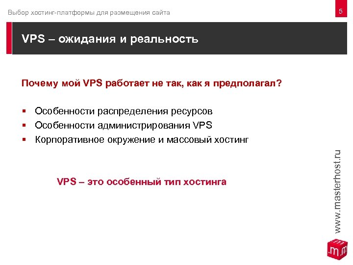 Выбор хостинг-платформы для размещения сайта VPS – ожидания и реальность Почему мой VPS работает