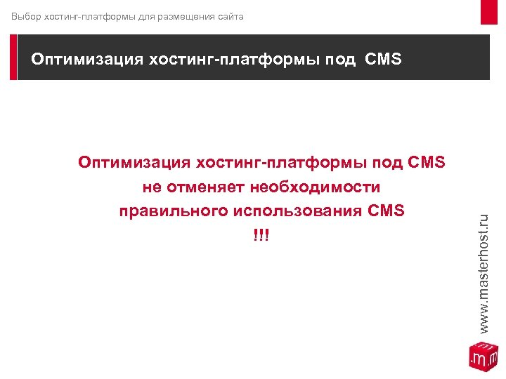 Выбор хостинг-платформы для размещения сайта Оптимизация хостинг-платформы под CMS не отменяет необходимости правильного использования