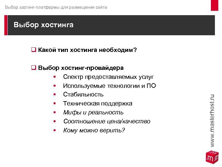 Выбор хостинг-платформы для размещения сайта Выбор хостинга q Какой тип хостинга необходим? q Выбор