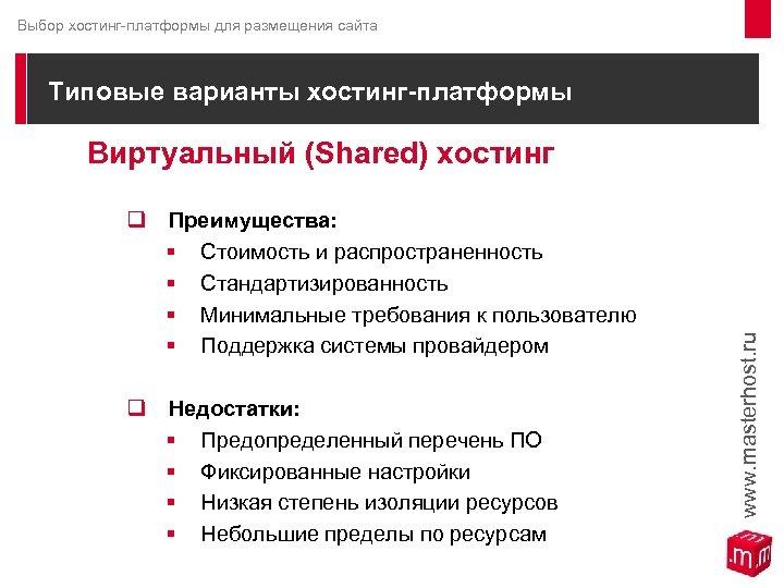 Выбор хостинг-платформы для размещения сайта Типовые варианты хостинг-платформы Виртуальный (Shared) хостинг q Преимущества: §