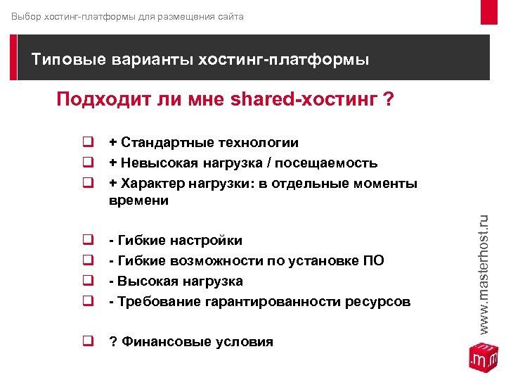 Выбор хостинг-платформы для размещения сайта Типовые варианты хостинг-платформы Подходит ли мне shared-хостинг ? q