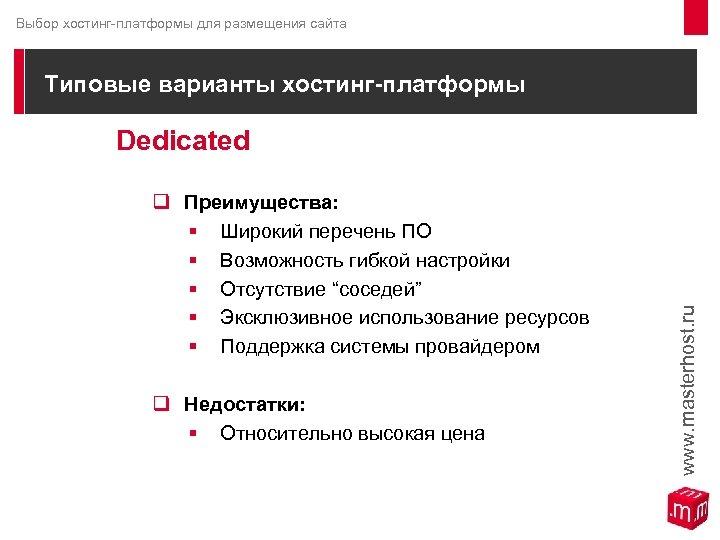 Выбор хостинг-платформы для размещения сайта Типовые варианты хостинг-платформы Dedicated q Преимущества: § Широкий перечень