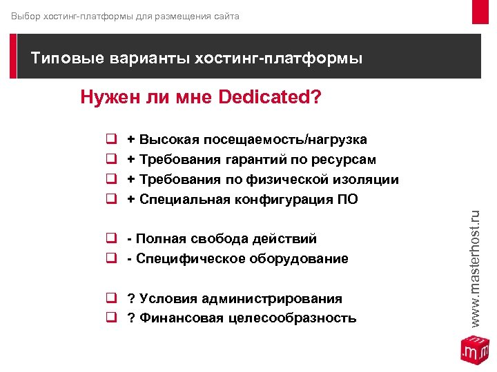 Выбор хостинг-платформы для размещения сайта Типовые варианты хостинг-платформы Нужен ли мне Dedicated? q q